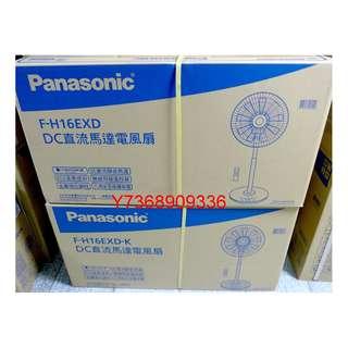 現貨~*Panasonic國際*DC變頻電風扇【F-H16EXD】自然風、可自取... !