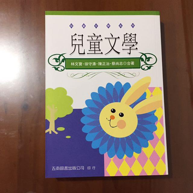 (全新)兒童文學