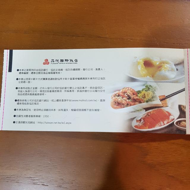晶悅國際飯店平日吃到飽餐券