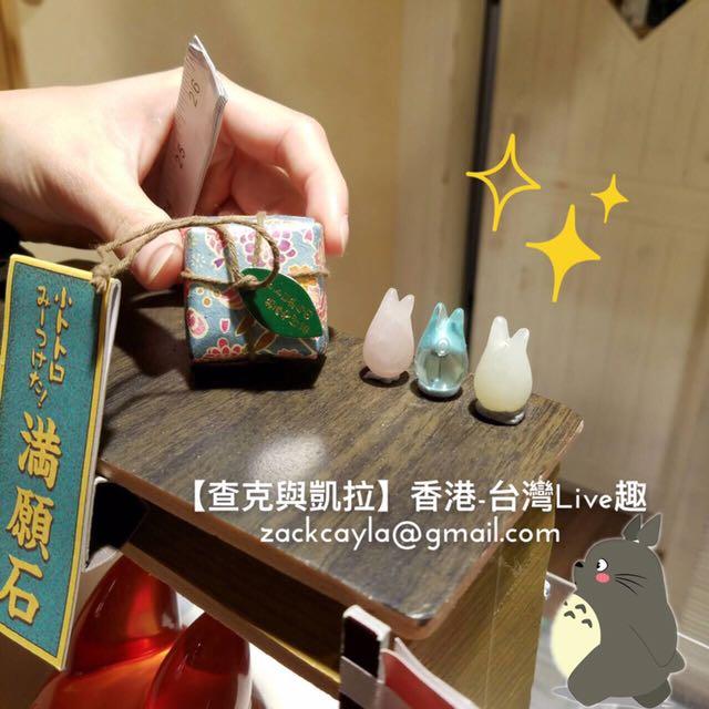 【查克與凱拉】香港吉卜力 小龍貓幸運石