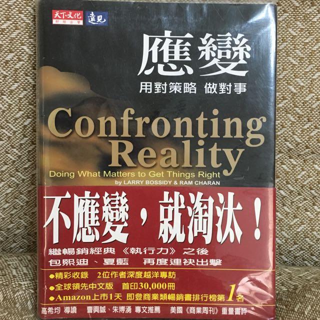 暢銷書~應變 用對策略 做對事
