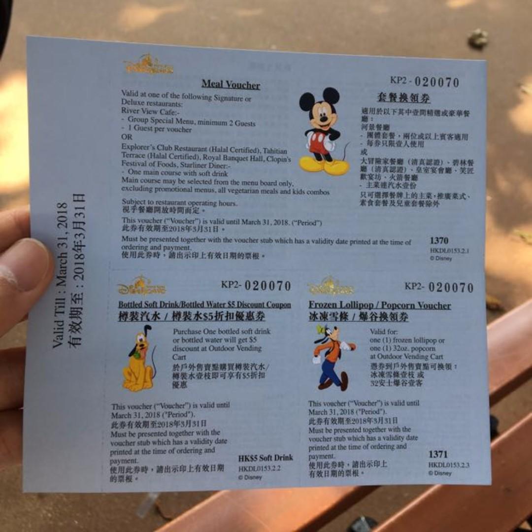 香港迪士尼/迪斯尼樂園餐券三合一餐券午/晚餐電子券 HONGKONG DisneyLand coupon