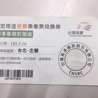(現貨可議價)高鐵票 台北左營