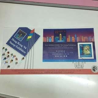 香港94郵展小型張首日封 (香港郵學會封)
