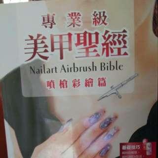專業級美甲聖經小笠原彌生