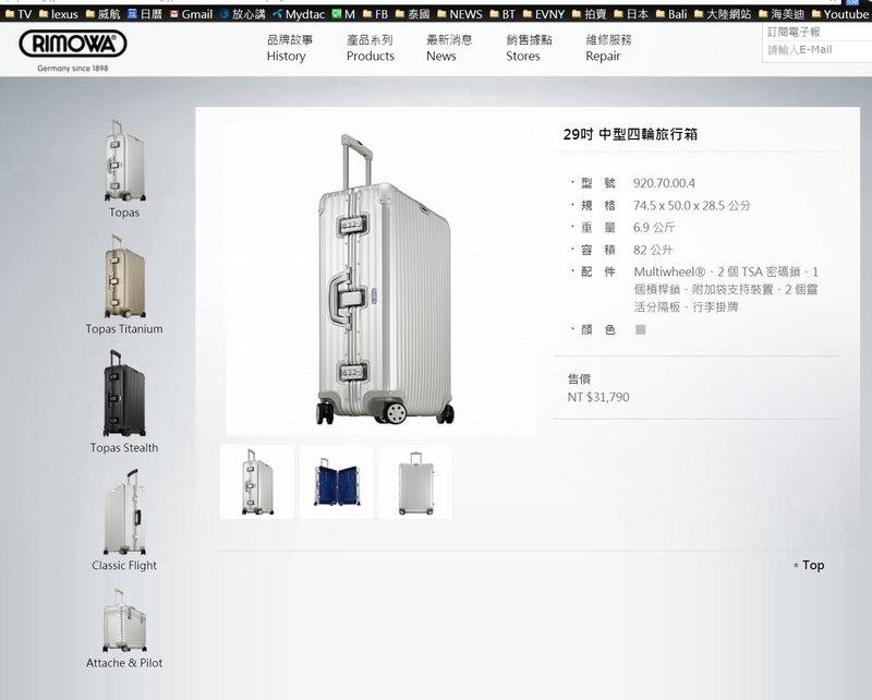 RIMOWA-29吋 中型四輪旅行箱-Topas-台灣原廠公司貨