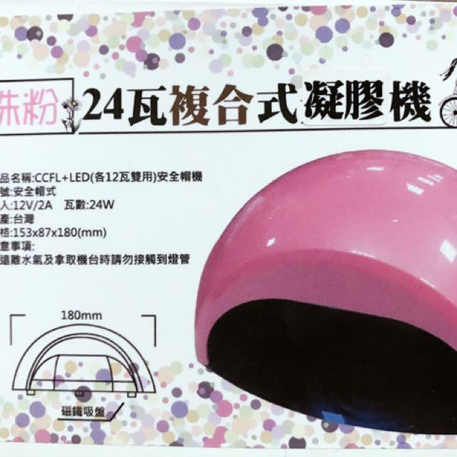 LED珍珠粉24瓦複合式光療(凝膠)機
