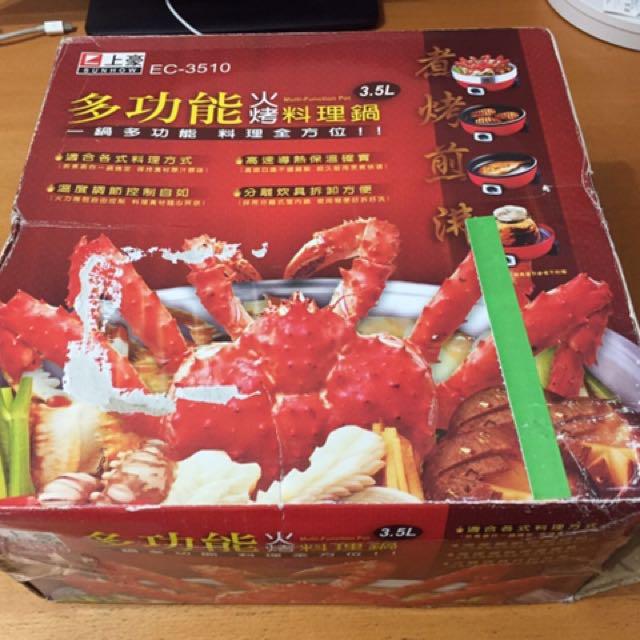 上豪3.5L多功能火烤料理鍋 ★含運★
