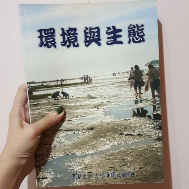 通識用書:環境與生態