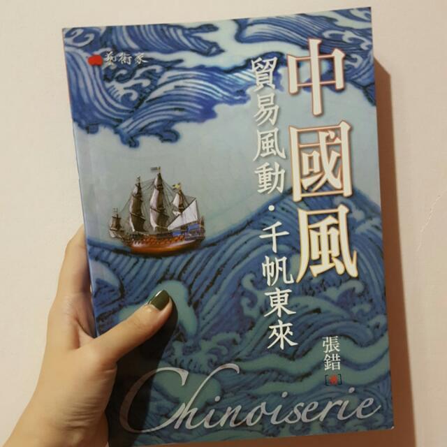 中國風 藝術用書