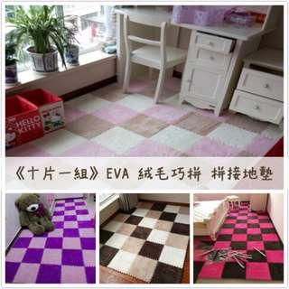 《十片一組》EVA 絨毛巧拼 拼接地墊 臥室/客廳/玄關/窗台