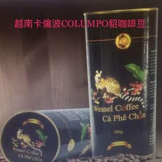 越南卡倫波貂咖啡豆