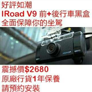 IRoad V9前+後行車黑合 震撼價只須$2680 --原廠行貨1年保養, 請預約安裝