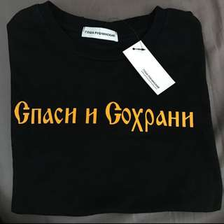 "Gosh Rubchinskiy ""save To Survive"" Tee"