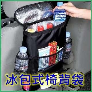 冰包式椅背袋 250g/保溫款/椅背袋/置物袋/儲物收納包/車用收納袋/保溫包/紙巾盒套/保冰/旅遊/野餐 現貨 S10