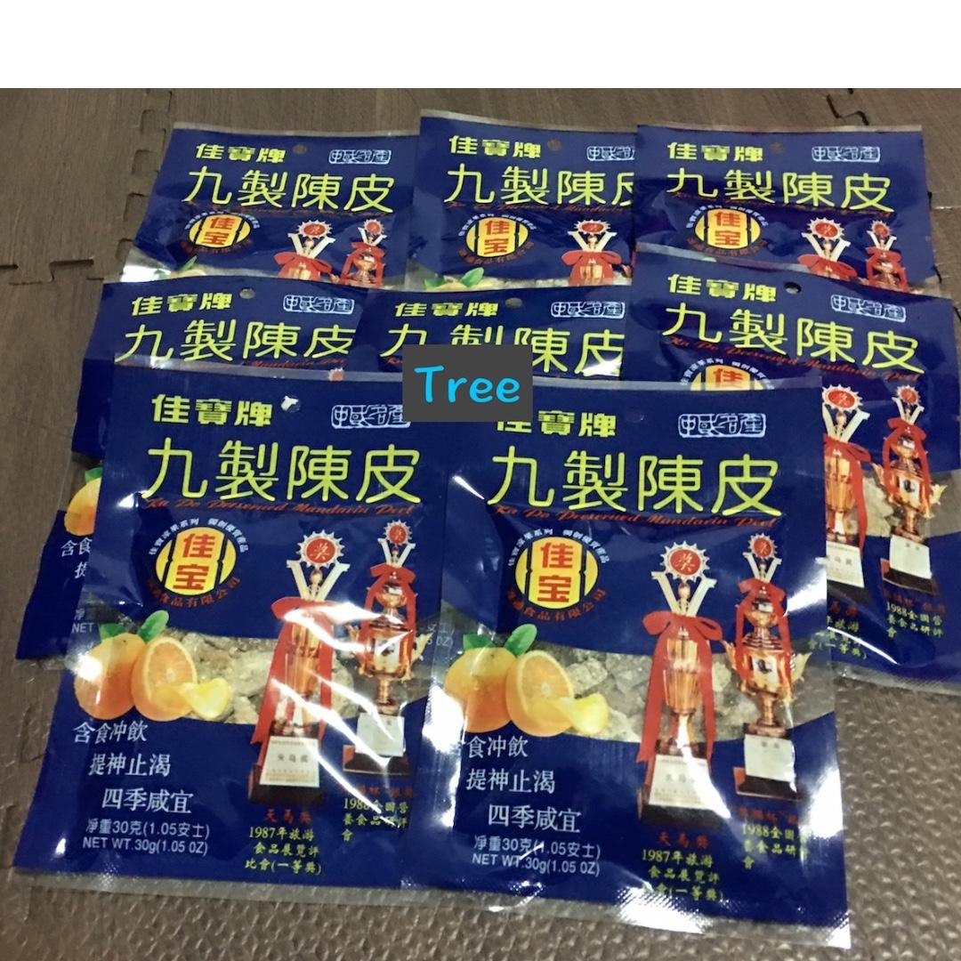 #香港代購#佳寶牌-九製陳皮