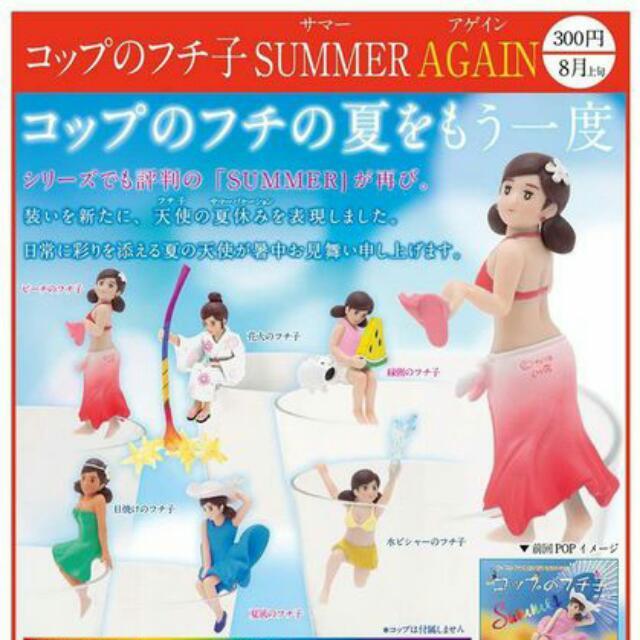 (售/換)✨夏休杯緣子-全新未拆-藍色裙子版