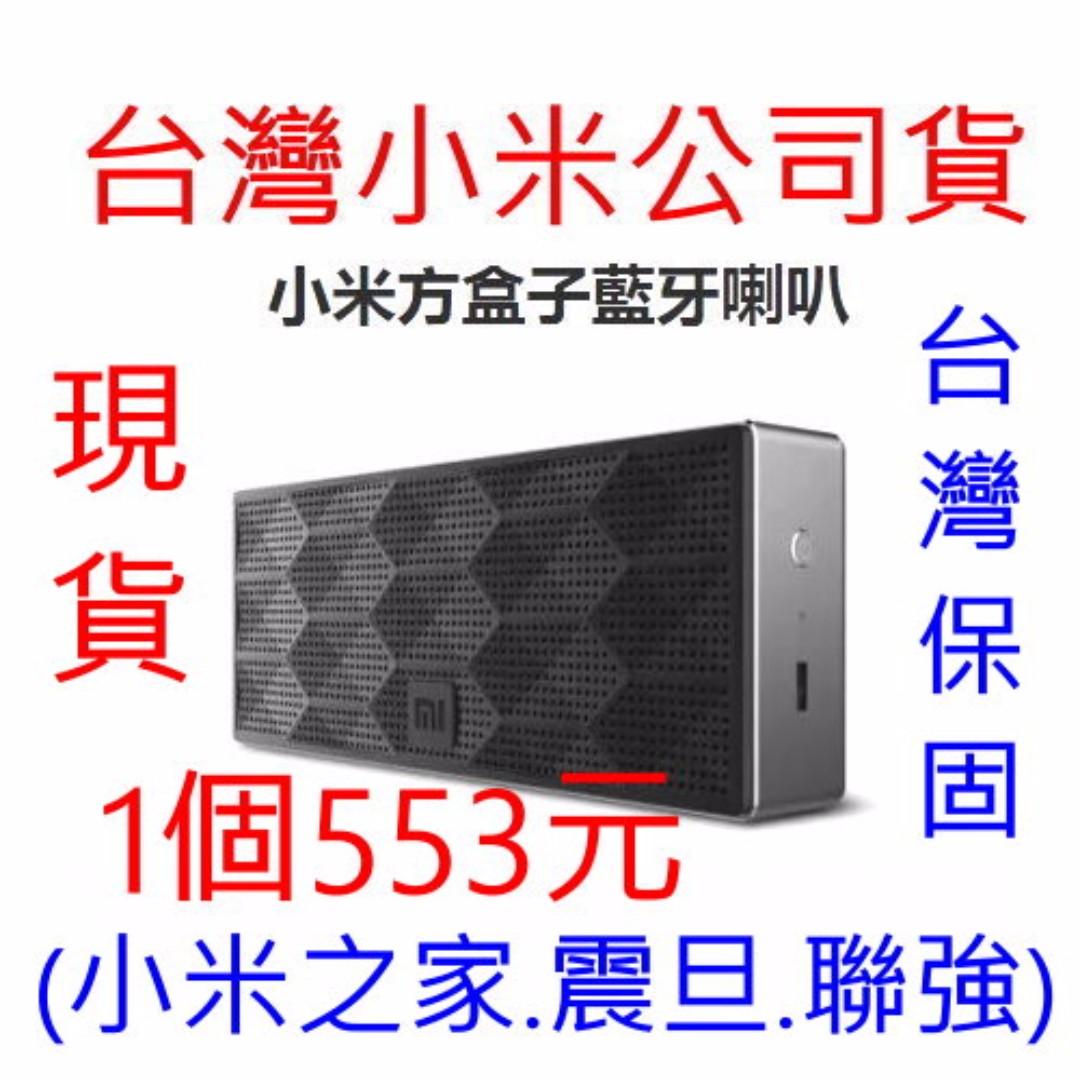 台灣 小米 公司貨 方盒子 藍牙喇叭 金屬 喇叭 重低音 藍牙音箱 音響 Q9 麥克風 KTV 途訊 魔音大師