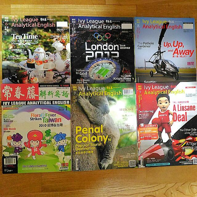 🎁 #常春藤英語雜誌2010~2013