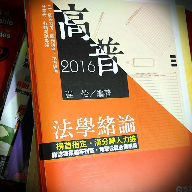 法學緒論(程怡)2016