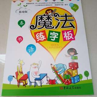Handwriting / Word Recognition Practice Book