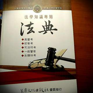 法學知識專用 法典