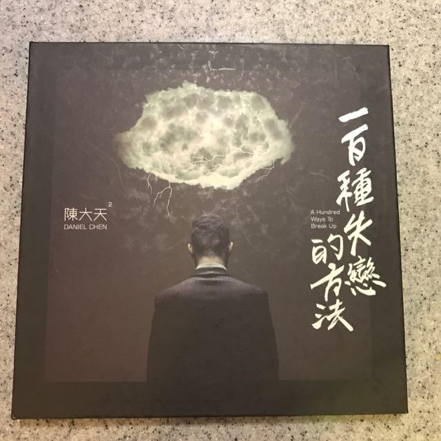 專輯★陳大天 一百種失戀的方法
