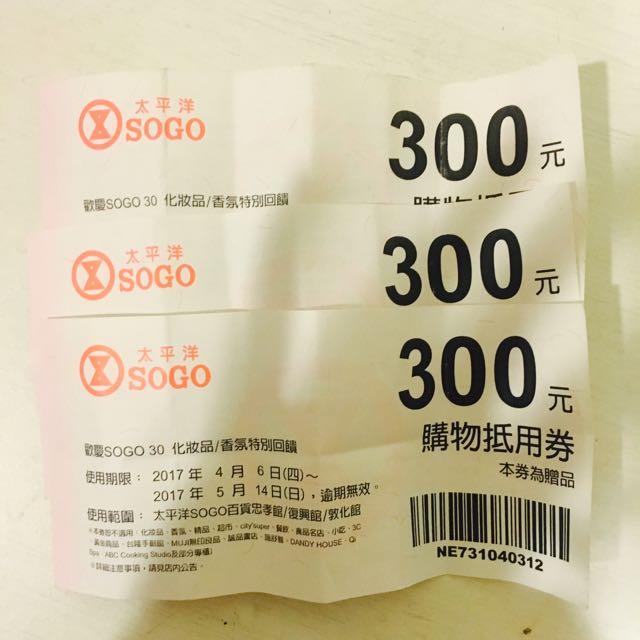 半價出售❗️太平洋SOGO購物抵用券-適用忠孝/復興/敦化館#運費我來出