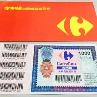 家樂福禮卷 1000元 96折