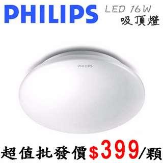 【PHILIPS 飛利浦】 恒祥 LED 16W 吸頂燈 (全電壓)(雅致壓紋)(白光/黃光) @ 33362