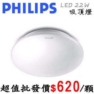 【PHILIPS 飛利浦】 恒祥 LED 22W 吸頂燈 (全電壓)(雅致壓紋)(白光/黃光) @ 33365