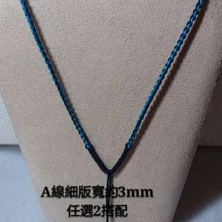 A細版雙色編織項鍊(直線款)