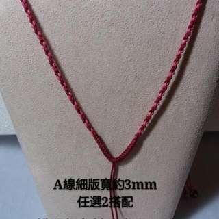 A細版雙色編織項鍊(交叉款)