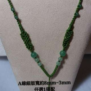 A細版東菱玉編織項鍊