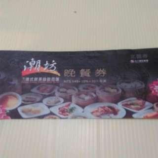 大八潮坊北區晚餐卷