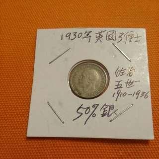 1930年英國3便士銀幣