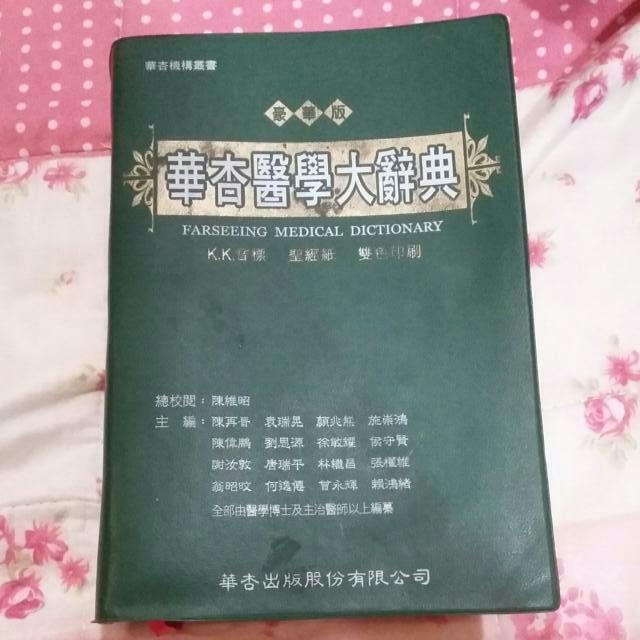 華杏醫學大辭典 含運