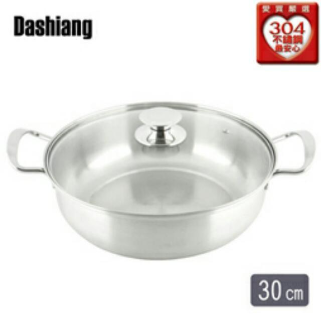 日本廠台灣製 Dashiang 304不鏽鋼火鍋 30cm 雙耳 (附鍋蓋) 適電磁爐 湯鍋 燉滷鍋 調理鍋