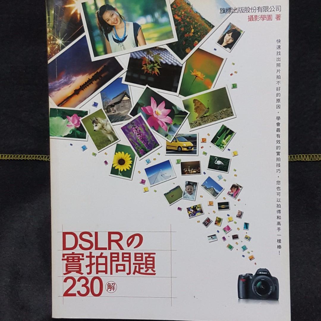 DSLR實拍問題230解