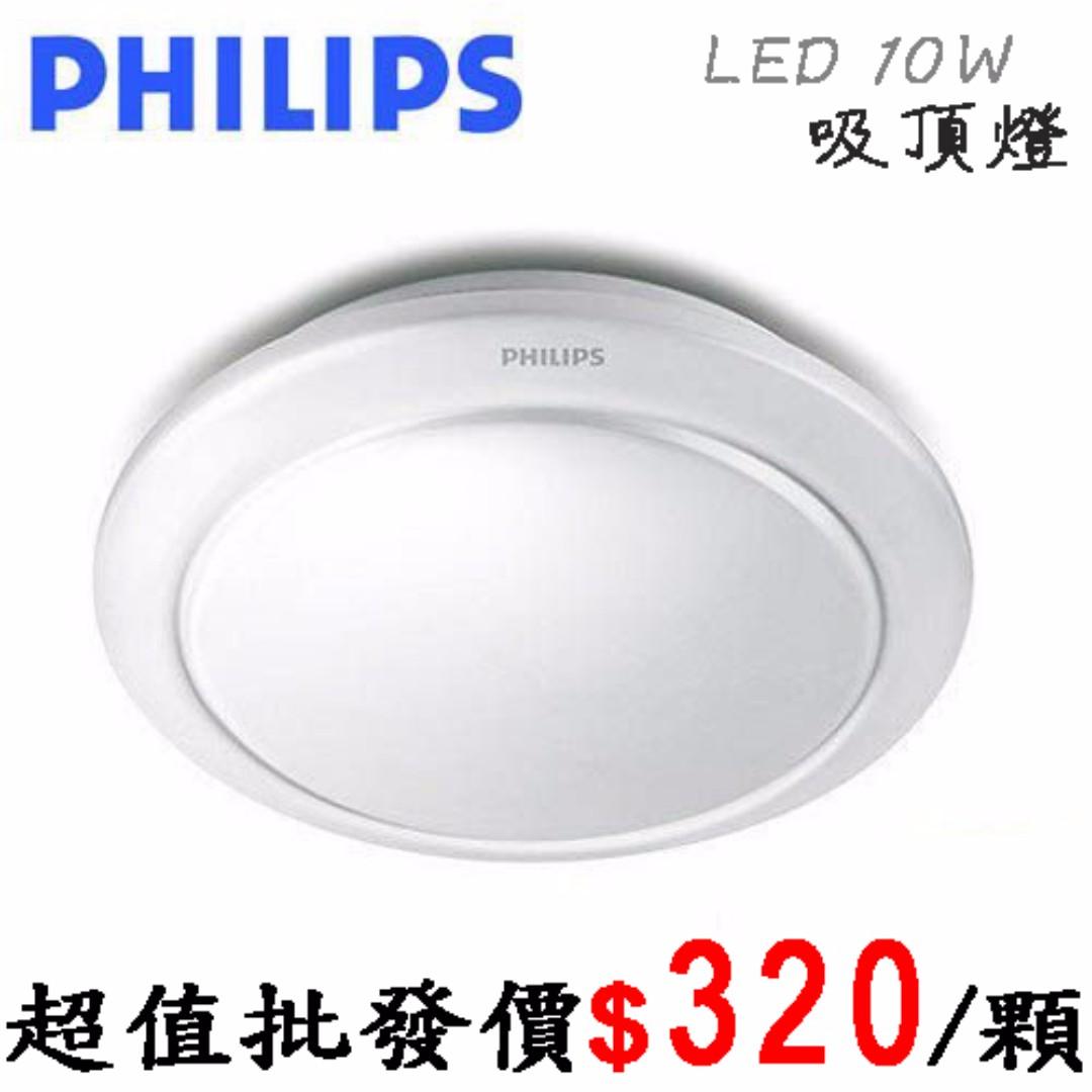 【PHILIPS 飛利浦】 恒祥 LED 10W 吸頂燈 (全電壓)(雅致壓紋)(白光/黃光) @ 33370