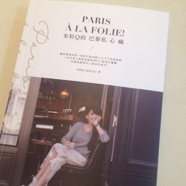 米粒Q的巴黎私心瘋