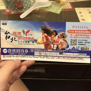 2017夏季旅展門票