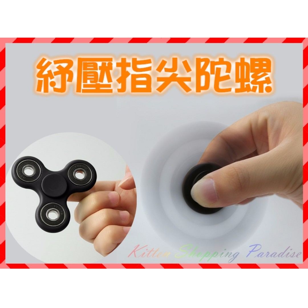 現貨 指尖陀螺 陀螺 多色可選 夜光版 紓壓 最新軸承 指間陀螺 巴克球 磁性土