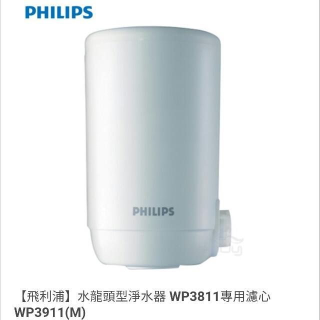 【飛利浦】水龍頭型淨水器 WP3811專用濾心WP3911(M)
