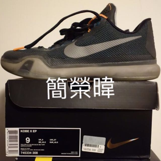Kobe x 10代