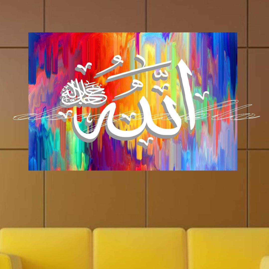 Lukisan Digital Kaligrafi Allah Ap 7 Desain Kerajinan Tangan Karya Seni Di Carousell