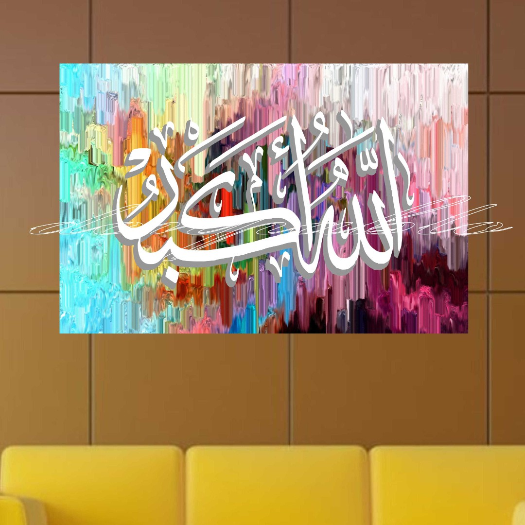 Lukisan Kaligrafi Allahu Akbar Ap 8 Design Craft Artwork On