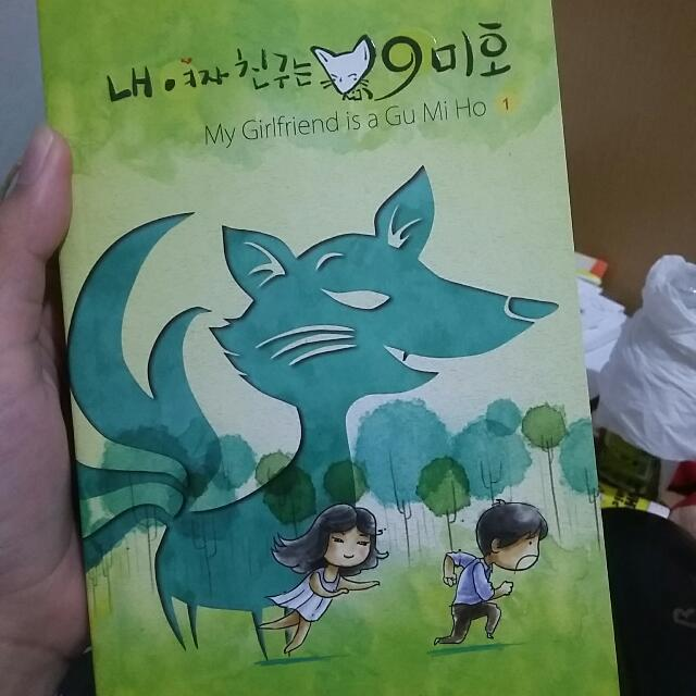 MY GIRLFRIEND IS GUMIHO