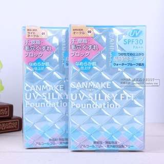 Japanese CANMAKE UV FOUNDATION