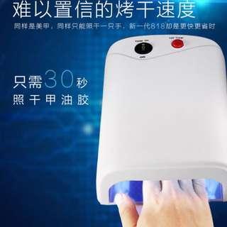 UV Nail Tools Quick Dry Lamp